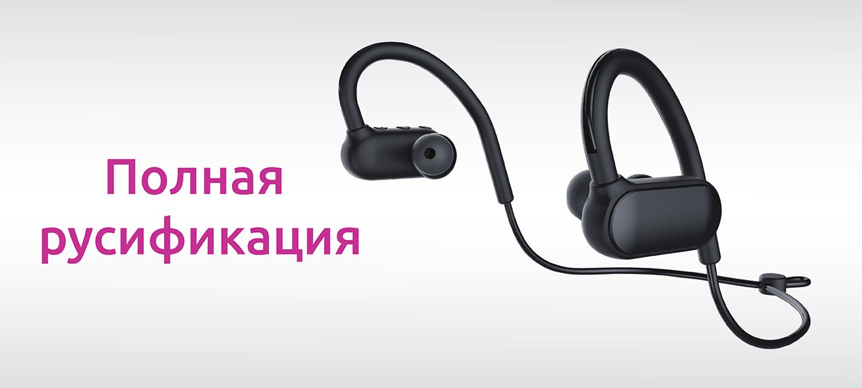 Bluetooth-наушники_BTE-01_русификация
