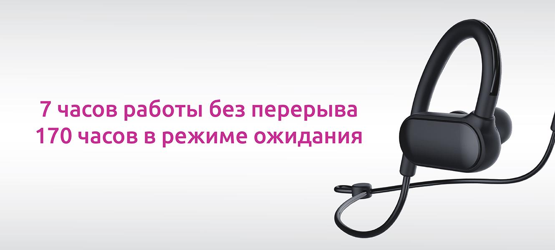 Bluetooth-наушники_BTE-01_время работы