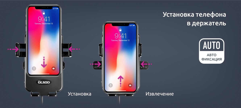 установка телефона в держатель.jpg