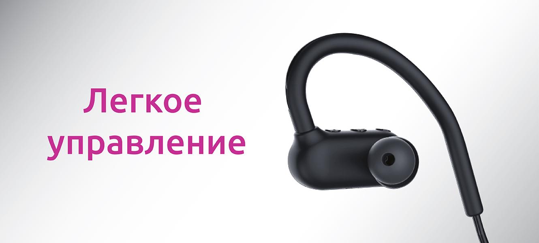 Bluetooth-наушники_BTE-01_управление