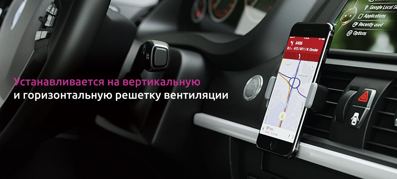 Автомобильный держатель Grip Mini_установка