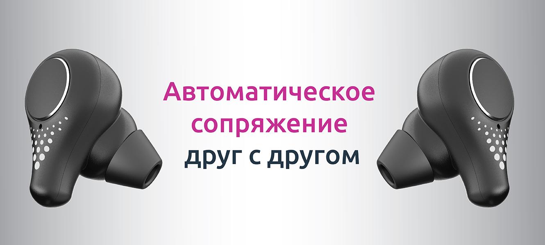 Беспроводные TWS наушники OLMIO TWE-07_сопряжение