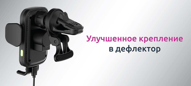 Держатель Olmio Qis_дефлектор