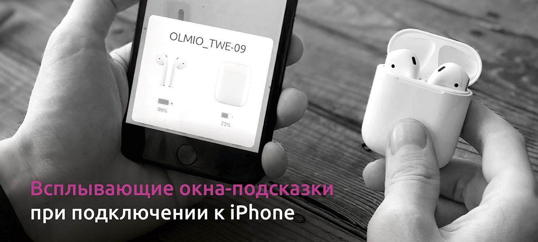 TWS-наушники Olmio TWE-09_подсказки